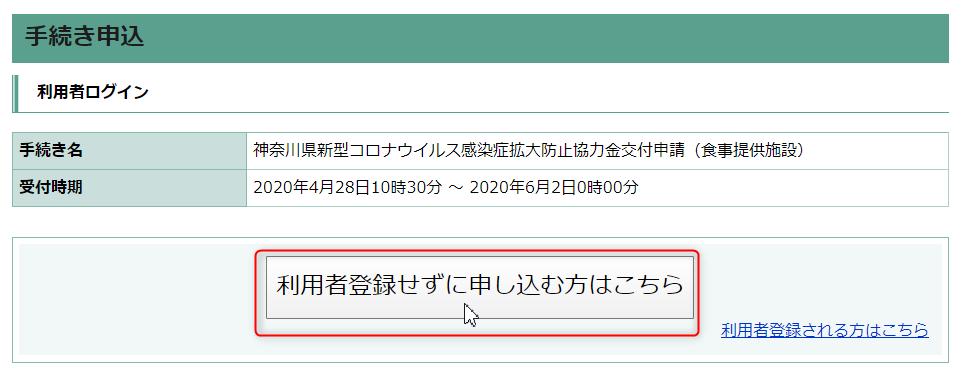 県 金 神奈川 協力