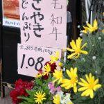 看板とお花