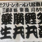 麻布大学名誉教授の田中智夫氏が30年間めくりとビラを趣味で書いてくださっています。