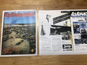 4X4 MAGAZINE誌にインタビューが掲載された